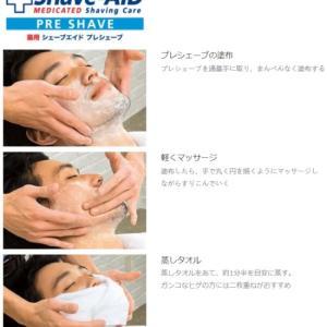 当店の「まちゼミ」講座『男磨きに必須!正しいヒゲの剃り方教えます!』に参加いただいた方に定価1,000円のシェービング保護剤を進呈します!