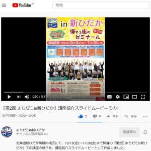 開催中の『第2回 まちゼミin新ひだか』の講座を紹介するスライド動画がYouTubeにて視聴できますよ!