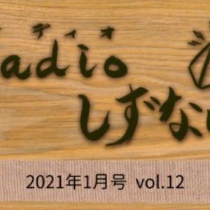 インターネットラジオ『Radioしずない』1月号A面がYouTube配信されました