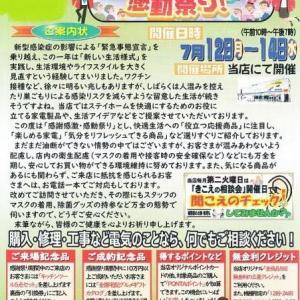 7/12(月)~7/14(水)の3日間、新ひだか町内の「家電倶楽部TAKADA」さんで「感謝感激 感動祭り!」が開催されます