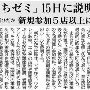 明日7/15(木)開催する『第3回 まちゼミin新ひだか 参加事業者説明会』について北海道新聞で取り上げられました