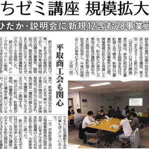 北海道新聞にて『第3回 まちゼミin新ひだか』開催に向けた「参加事業者説明会」の様子が大きく取り上げられました