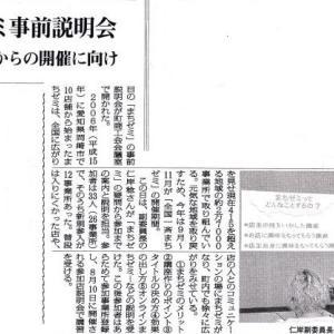 日高報知新聞にて『第3回 まちゼミin新ひだか』開催に向けた「事前説明会」の様子が取り上げられました