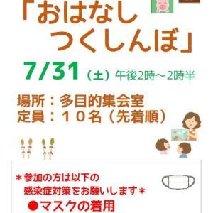 7/31(土)14時より新ひだか町図書館にて、絵本の読み聞かせ「おはなしつくしんぼ」が開催されます