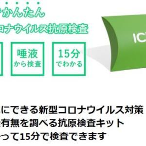 当店では「ICheck 新型ウイルス抗原検査キット」の予約販売もしております