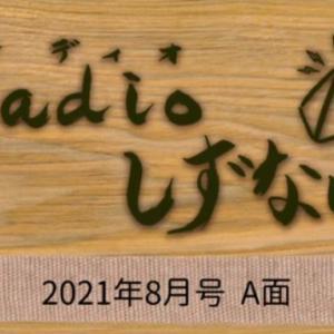 インターネットラジオ『Radioしずない』8月号A面がYouTube配信されました