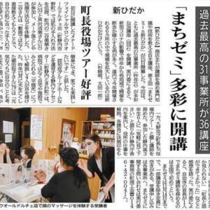 昨日の北海道新聞・日高版にて「第3回 まちゼミin新ひだか」について大きく取り上げられました!