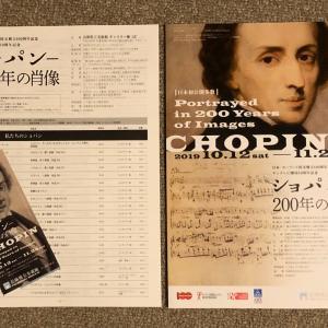 「ショパン–200年の肖像」兵庫県立美術館へ行ってきました!
