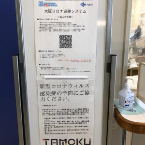 初!大阪コロナ追跡システム