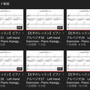 アルペジオパターンの楽譜と音源を追加しました!