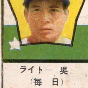 #タカラプロ野球カードゲーム の先祖! 1950年(昭和25年)の「野球チームあわせ」