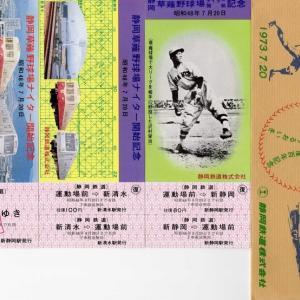 静岡草薙総合運動公園野球場竣工記念乗車券 (1973年7月20日) 17歳の沢村栄治が史上最強と言われた全米チームを8回1失点に抑える日本野球の伝説の地・草薙球場