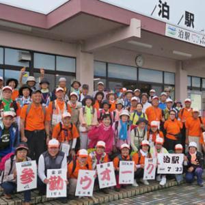 IWA東京2020応援プログラム「金沢~東京 参勤ウオーク⑦」