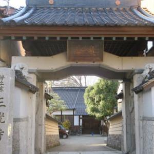 ◇寺町寺院群巡り-5 三光寺、金剛寺、常松寺、香林寺