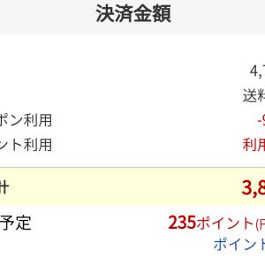 (楽天マラソン)購入~!