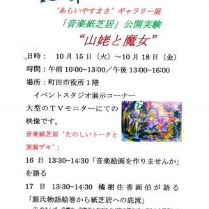 朝日記190925 絵巻から紙芝居no.459 OngakuKamishibai where Tachibana Simukou