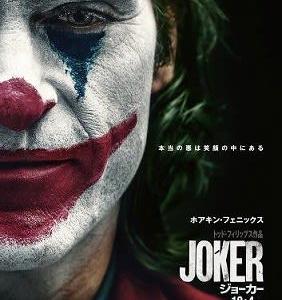 「ジョーカー」