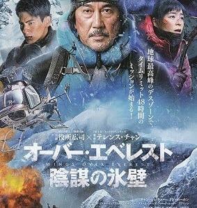 「オーバー・エベレスト 陰謀の氷壁」