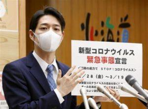 2月の食費と北海道知事がイケメンな件