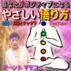 【あなたがポジティブになるやさしい悟り方】YouTubeアップ!! ぜひ、ご覧ください。