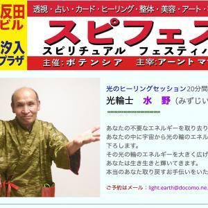 6/26五反田スピフェス出展者様紹介 光輪士 水 野(みずじい)