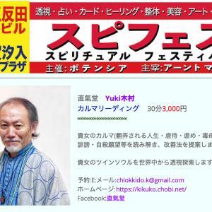 6/26五反田スピフェス出展者様紹介  直氣堂 Yuki木村 先生