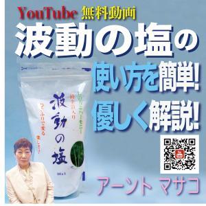 【YouTube無料動画】凄い結果を出す【波動の塩】の使い方を簡単!優しく解説!UP!