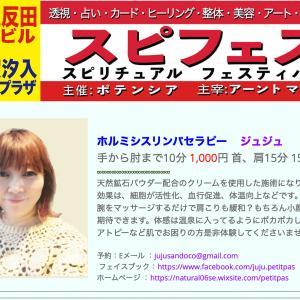 6/28五反田スピフェス出展者紹介 ホルミシスリンパセラピー ジュジュ先生