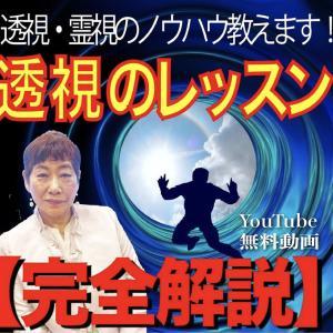 YouTube 無料動画 透視・霊視のノウハウ教えます【透視のレッスン】アーント マサコ