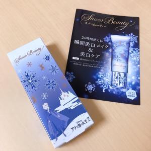 スノービューティー ホワイトニング トーンアップエッセンス♡