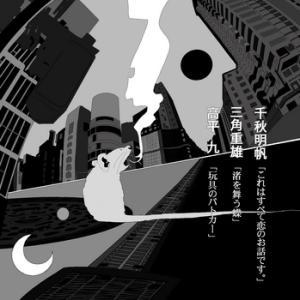 『山田組文芸部誌』第4号出来ました。