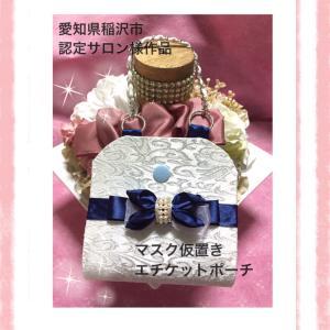 愛知県稲沢市認定サロン様作品/マスク仮置きエチケットポーチ