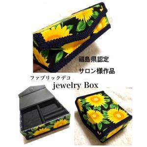 ファブリックデコ/jewelry Box サロン様作品ご紹介