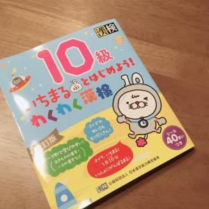 【長女】漢字検定のドリルを購入