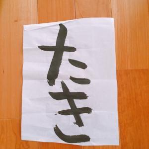 【長女】習字