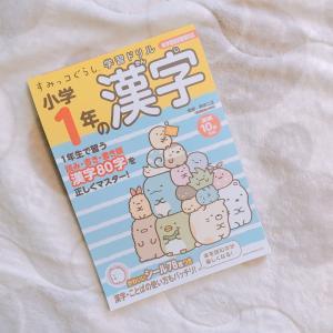 【長女】やっと漢字を勉強しはじめる