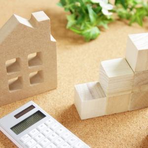 住宅ローン繰上げ返済資金