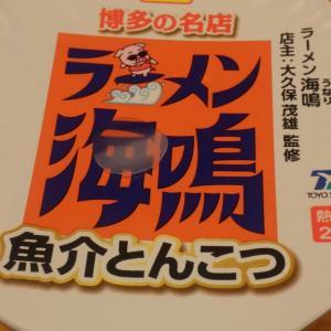 プレイバック  ラーメン 海鳴(うなり) #魚介豚骨 がいいわ。