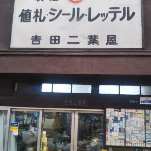 最近の話題ネタ 気になるネタ 本町(心斎橋筋商店街)にある #レッテル 屋さん 政治用語でよく聞くが、、、