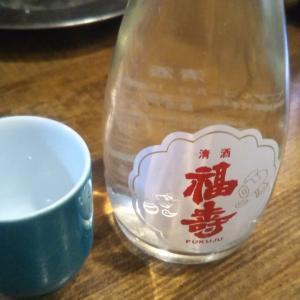 プレイバック #ツイッター晩酌部 #マルフク さんで ノーベル賞授賞式のパーティーでも使われた日本酒 #福寿 で酒のアテ三昧 #ホルモン 三昧