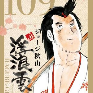 【訃報】漫画家 #ジョージ秋山 さん死去 「浮浪雲」よく読んでました。