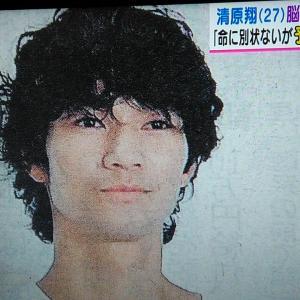 #清原翔 さんが 脳出血で緊急手術  #おはようコール のエンタメコーナーで #斎藤真美 アナが報じるが、、若いのに大丈夫か? って思うのは私だけか?