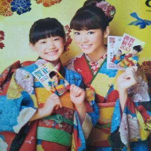 #紙面美女 ⑬  #桐谷美玲 ちゃん &  #芦田愛菜 ちゃん おそろいの着物でかわいいやん!! #ちょっとぷれいばっくします