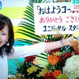 #斎藤真美 アナ #おはようコール 最終回のあれこれ  ユニバからのお花に大喜び  #ちょっとぷれいばっくします