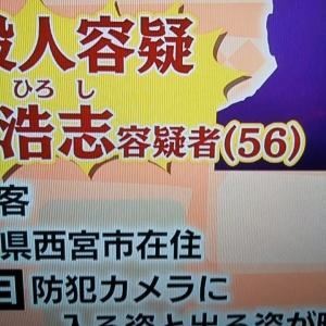 逮捕 #宮本浩志 容疑者56 カラオケパブ ゴマちゃんのオーナー #稲田真優子 さん殺害容疑