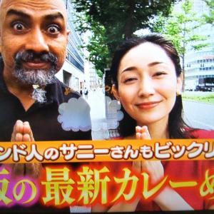プレイバック #八塚彩美 アナ 大阪の最新カレー事情を、、 #インド人もびっくり な #オゴリビト とは?