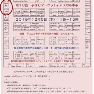 12/5(木)【アスカル幸手】イベント&ワークショップのご案内♪