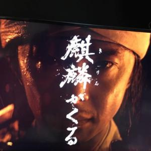 午前9時、大河ドラマ「麒麟(きりん)がくる」、始まりました