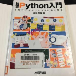 愛情を感じた 独習Python入門