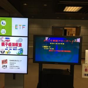 東京証券取引所「夏休みシェア先生の親子経済教室」ボードゲーム大会